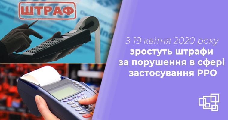 З 19 квітня 2020 року зростуть штрафи за порушення в сфері застосування РРО