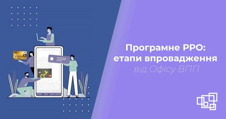 Програмне РРО: етапи впровадження від Офісу ВПП