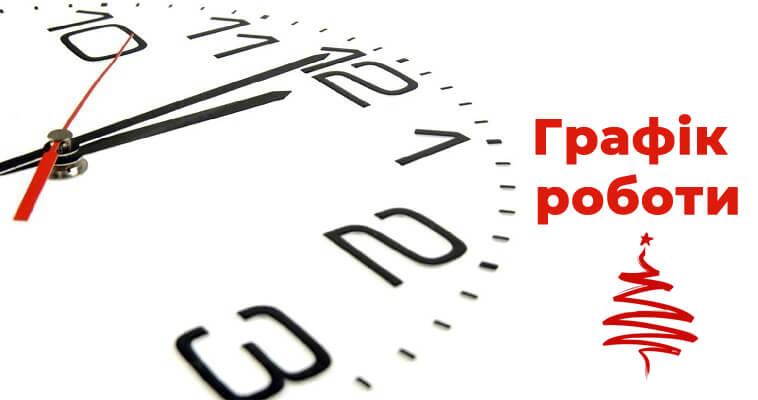 Графік роботи ГК «Інтелектуальний сервіс» на період Новорічних свят 21.12.19 - 15.01.20 р.