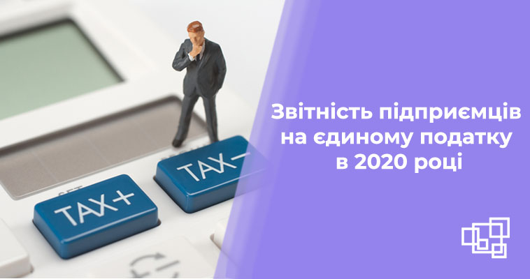 Звітність підприємців на єдиному податку в 2020 році