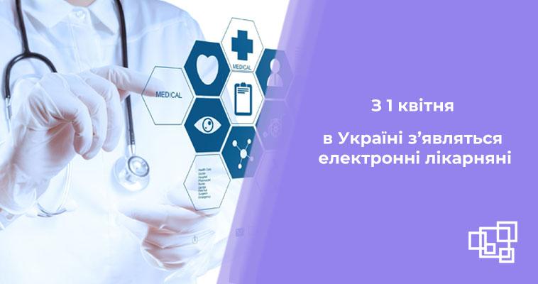 З 1 квітня в Україні з'являться електронні лікарняні