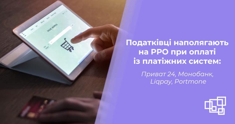 Податківці наполягають на РРО при оплаті із платіжних систем: Приват 24, Монобанк, Liqpay, Portmone
