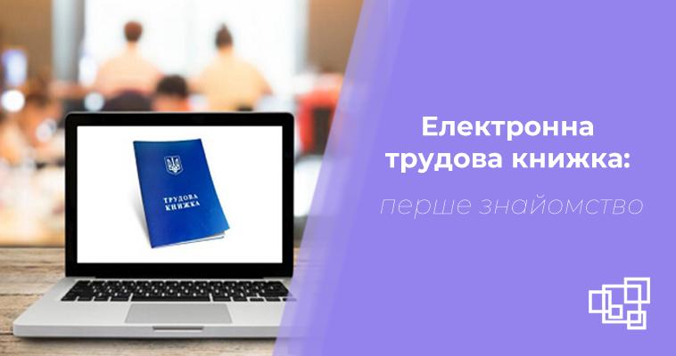 Зеленському на підпис передали закон про електронні трудові книжки