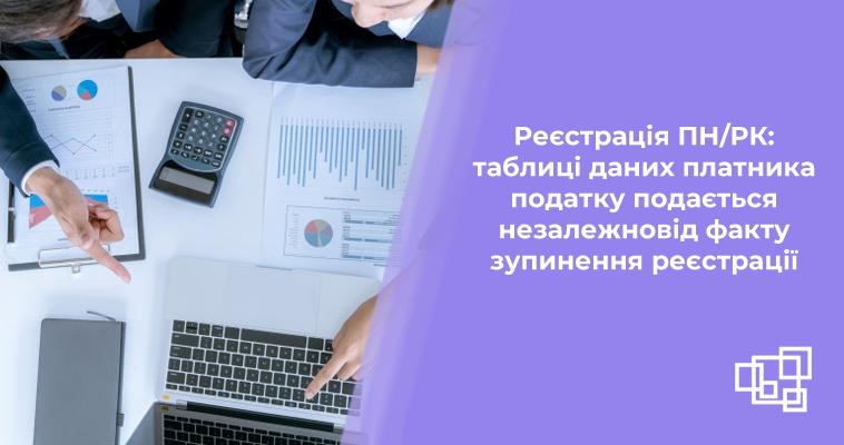 Реєстрація ПН/РК: таблиці даних платника податку подається незалежно від факту зупинення реєстрації