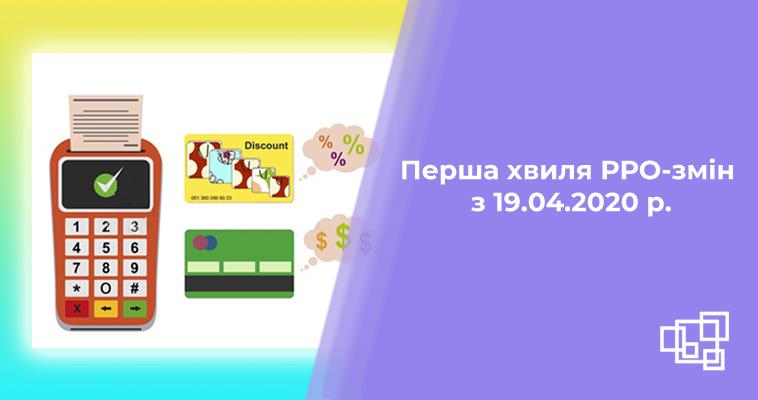 Перша хвиля РРО-змін з 19.04.2020 р.