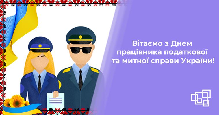 Вітаємо з Днем працівника податкової та митної справи України!