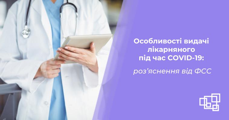 Особливості видачі лікарняного під час COVID-19: роз'яснення від ФСС