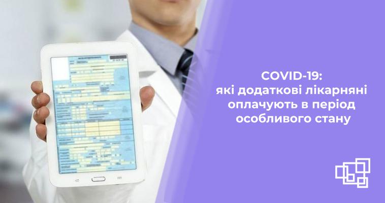 COVID-19: які додаткові лікарняні оплачують в період особливого стану