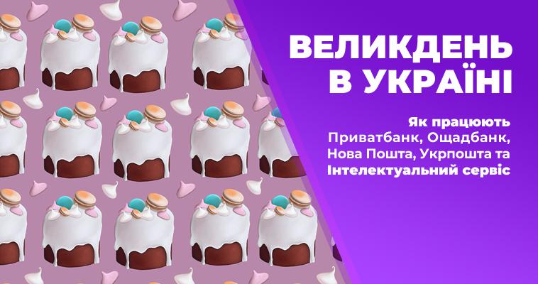 Великдень в Україні! Як працюють Приват, Ощадбанк, Нова пошта, Укрпошта та Інтелектуальний сервіс