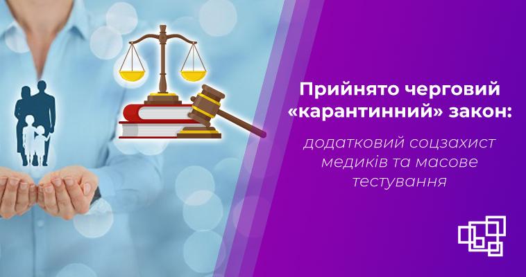 Прийнято черговий «карантинний» закон: додатковий соцзахист медиків та масове тестування