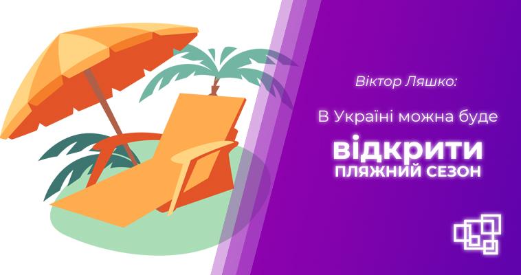 Віктор Ляшко: В Україні можна буде відкрити пляжний сезон