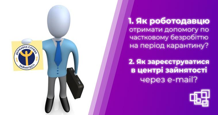 Як роботодавцю отримати допомогу по частковому безробіттю на період карантину