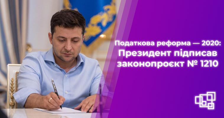 Податкова реформа — 2020: Президент підписав законопроєкт № 1210