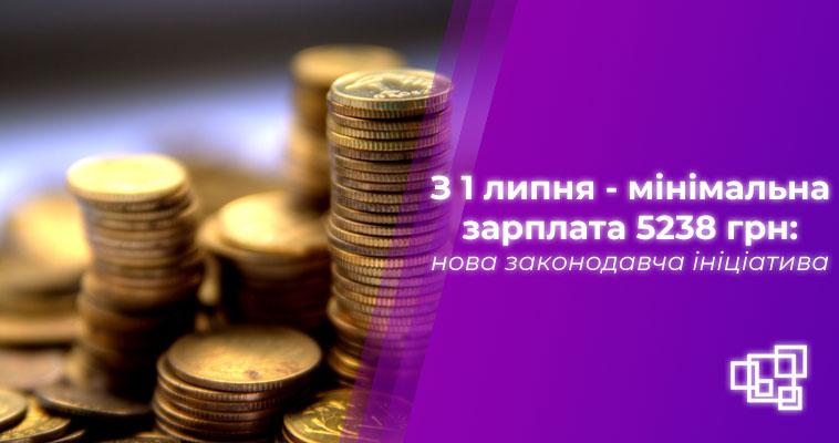 З 1 липня - мінімальна зарплата 5238 грн: нова законодавча ініціатива
