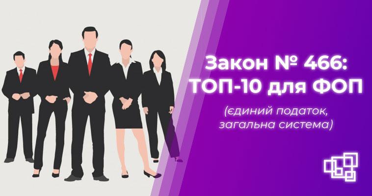 Закон № 466: ТОП-10 для ФОП (єдиний податок, загальна система)