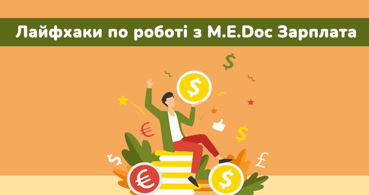 Лайфхаки по роботі з М.E.Doc.Зарплата