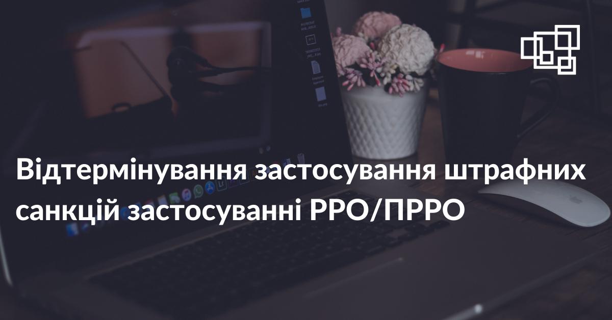 Відтермінування застосування штрафних санкцій за порушення при застосуванні РРО/ПРРО