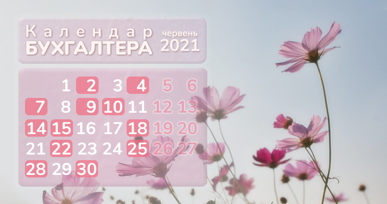 Календар бухгалтера на червень 2021 року
