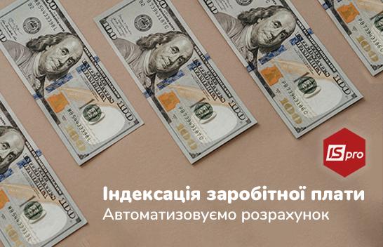 Індексація заробітної плати Автоматизовуємо розрахунок
