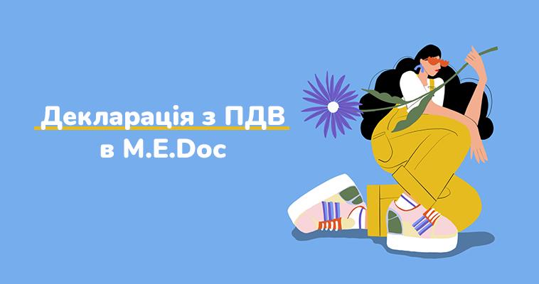 Формуємо Декларацію з ПДВ в M.E.Doc