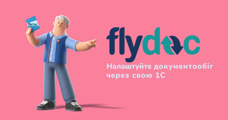 FlyDoc. Налаштуйте електронний документообіг через свою 1С