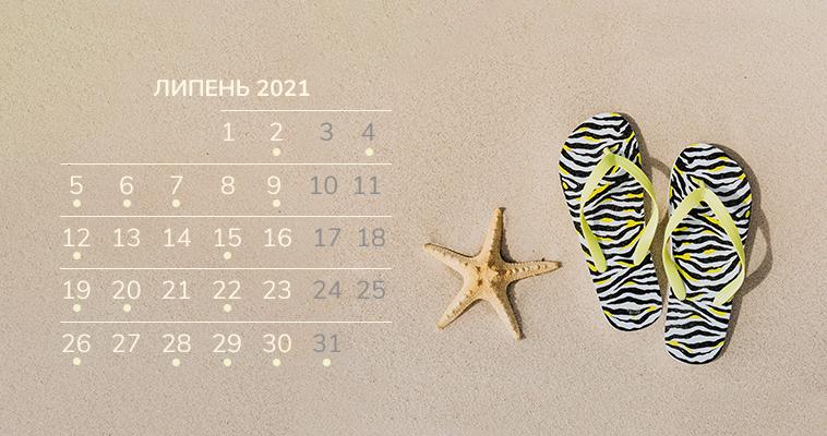Календар бухгалтера на липень 2021 року