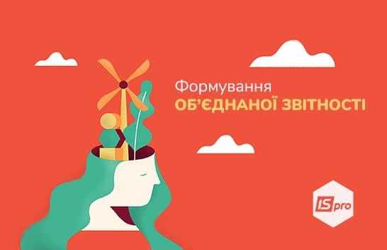 Формування Об'єднаної звітності в ISpro