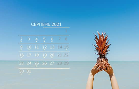 Календар бухгалтера на серпень 2021 року