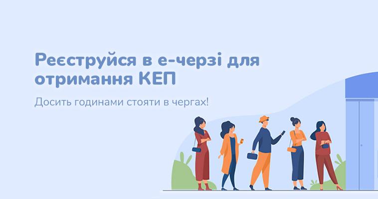 Реєструйся в е-черзі для отримання КЕП