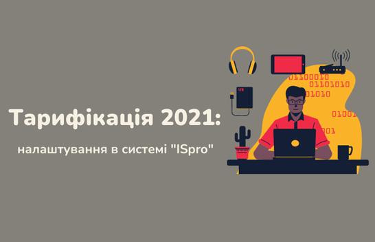 """Тарифікація 2021: налаштування в системі """"ISpro"""""""
