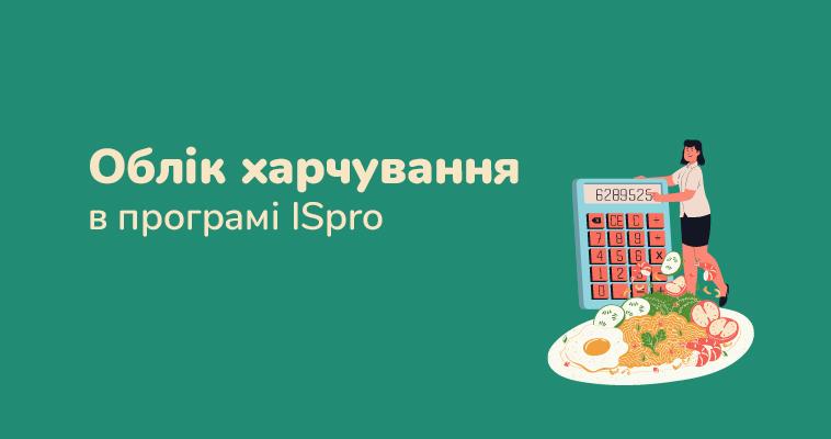 Облік харчування в ISpro
