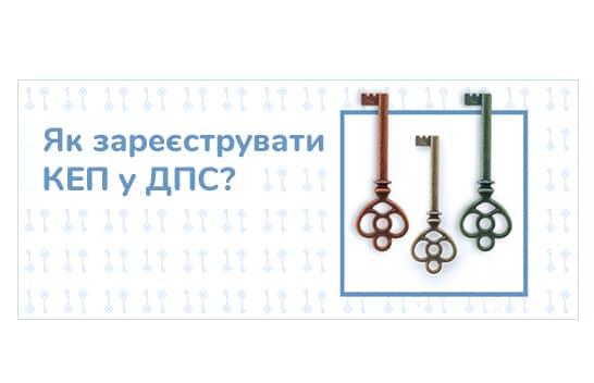 Як зареєструвати КЕП у ДПС?