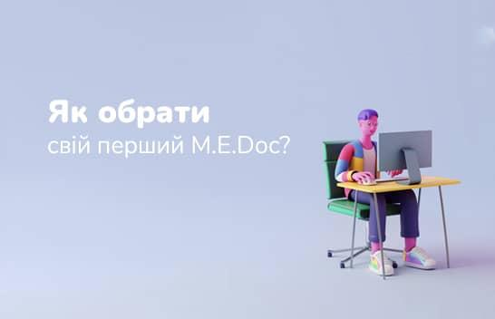 Як обрати свій перший M.E.Doc?