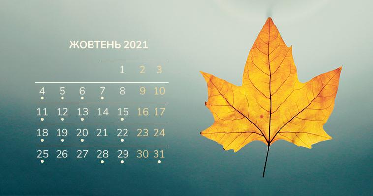 Календар бухгалтера на жовтень 2021 року
