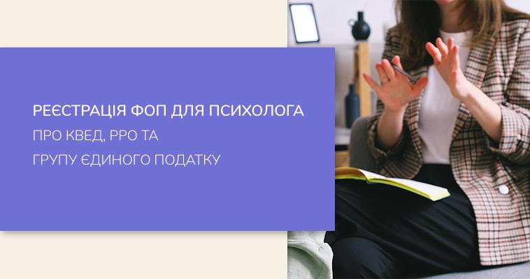 Реєстрація ФОП для психолога. Про КВЕД, РРО та групу єдиного податку