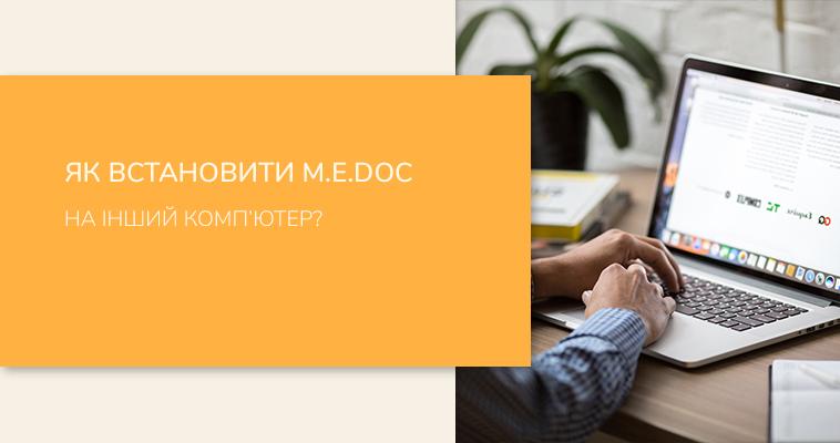 Як встановити M.E.Doc на інший комп'ютер?