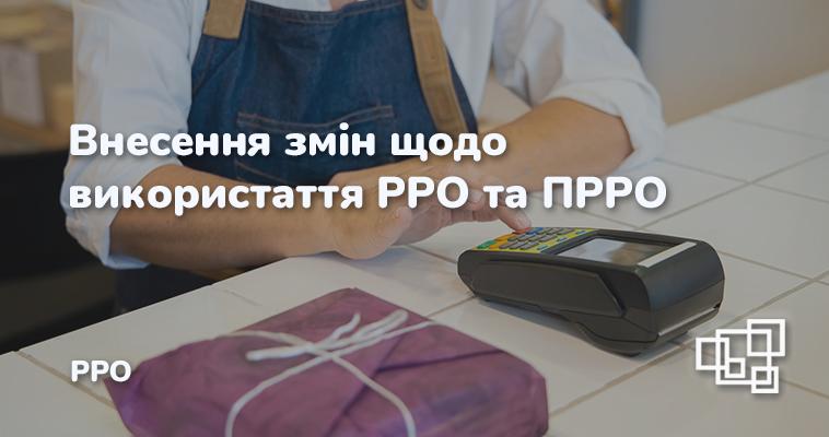 Внесення змін щодо використаття РРО та ПРРО