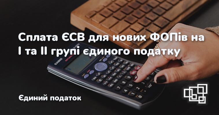Сплата ЄСВ для нових ФОПів на І та ІІ групі єдиного податку