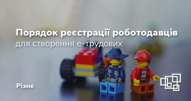 ПФУ про порядок реєстрації роботодавців для створення  е-трудових