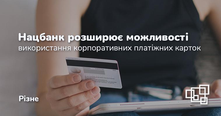 Нацбанк розширює можливості використання корпоративних платіжних карток