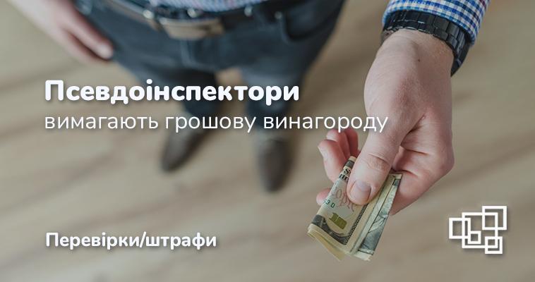 Псевдоінспектори вимагають грошову винагороду