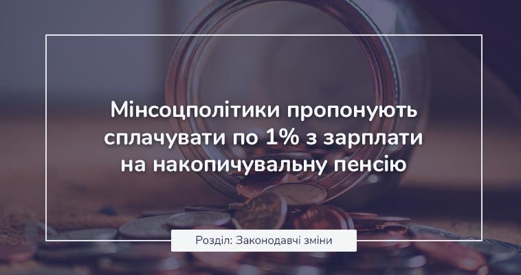 Мінсоцполітики пропонують сплачувати по 1% з зарплати на накопичувальну пенсію