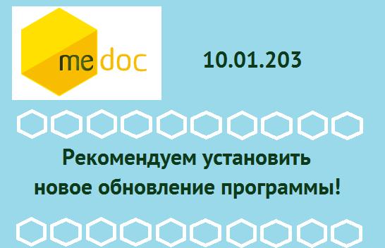 Вышло новое обновление 10.01.203 программы M.E.Doc