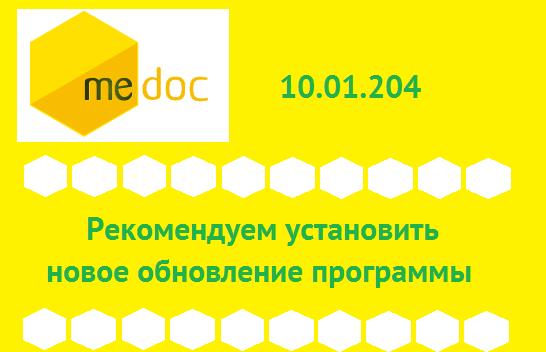 Вышло новое обновление программы M.E.Doc 10.01.204!