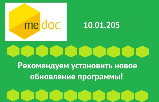 Вышло новое обновление программы M.E.Doc 10.01.205!