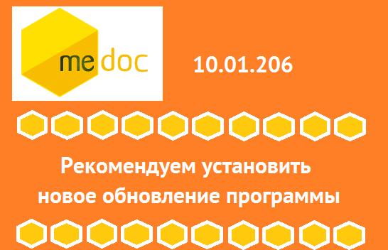 Вышло новое обновление программы M.E.Doc 10.01.206!