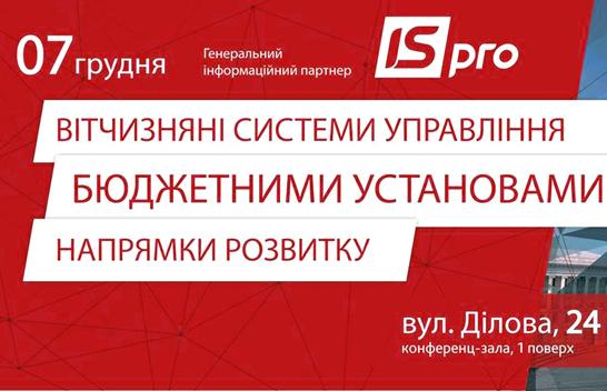 Запрошуємо Вас взяти участь у форумі «Вітчизняні системи управління бюджетними установами. Напрямки розвитку»