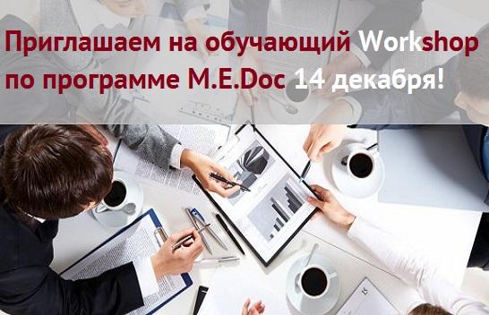 Приглашаем на обучающий workshop по программе