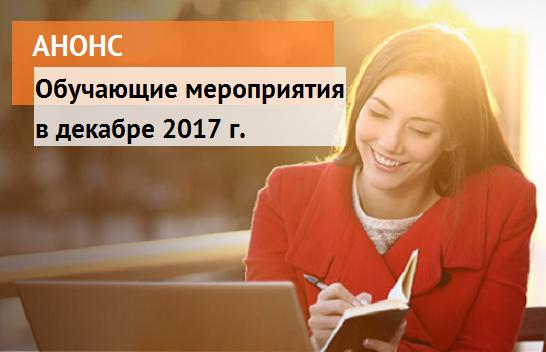 Анонс обучающих мероприятий для бухгалтерии и бизнеса в Декабре 2017 года!