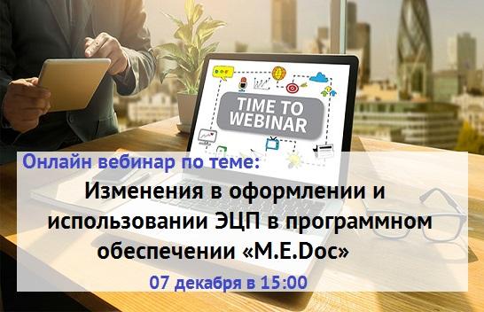 Онлайн вебинар по теме: «Изменения в оформлении и использовании ЭЦП в ПО «M.E.Doc»»